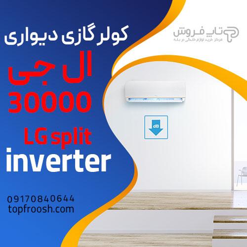 مشخصات کولرگازی 30000 LG split inverter