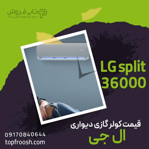 قیمت کولرگازی دیواری ال جی