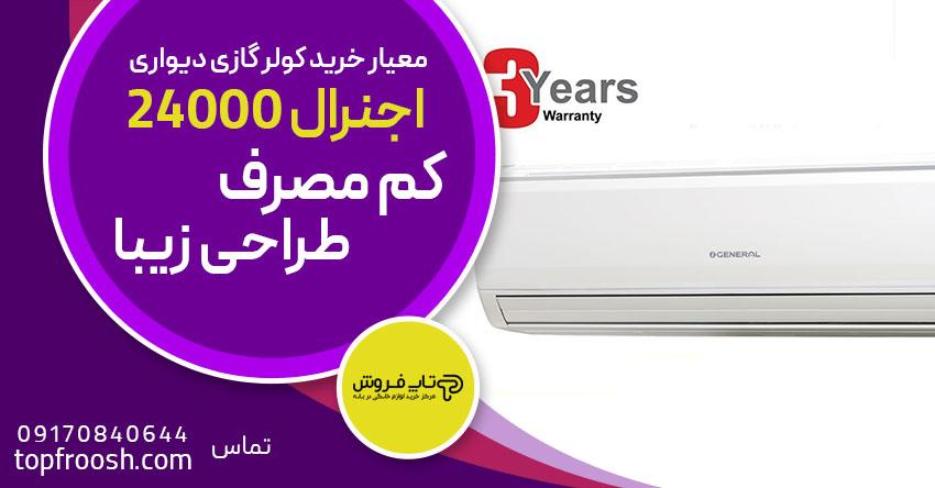 معیار خرید کولر گازی دیواری 24000 اجنرال، کم مصرف و طراحی زیبا