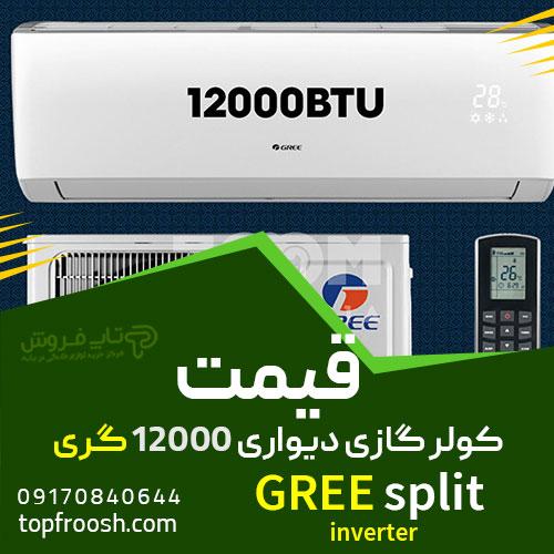 قیمت کولرگازی GREE split inverter