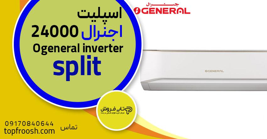اسپلیت 24000 اجنرال ogenerl inverter split