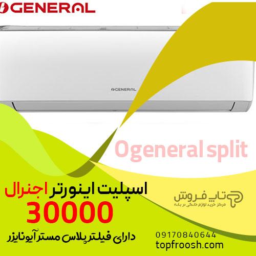 اسپلیت اینورتر اجنرال 30000 دارای فیلتر پلاس مستر آیونایزر