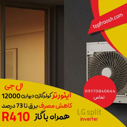 اینورتر کولرگازی دیواری 12000 ال جی و کاهش مصرف برق تا 73 درصد همراه با گاز R410