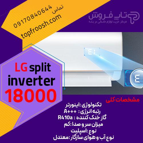 مشخصات کلی LG split inverter 18000