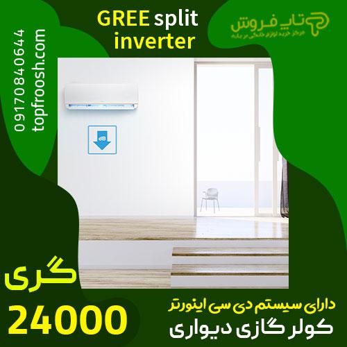 GREE split inverter 24000 دارای سیستم دی سی اینورتر