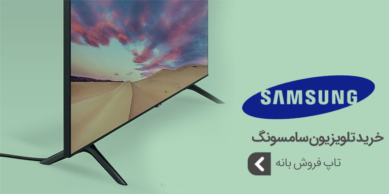 خرید تلویزیون سامسونگ از تاپ فروش