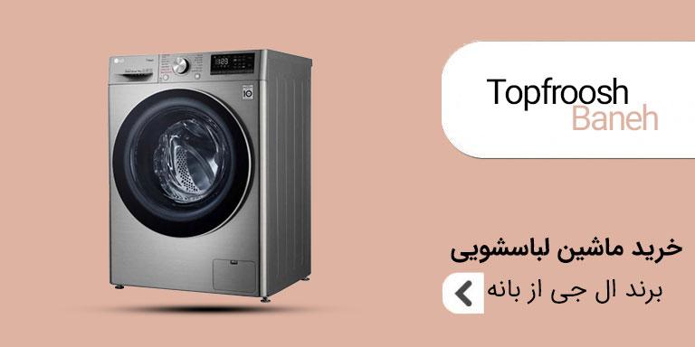 خرید ماشین لباسشویی lg